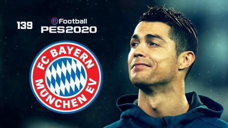 实况足球2020 拜仁总裁两分钟两射一传 917分德国玩家让我秒怂