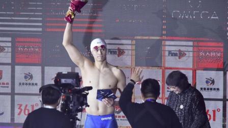 新年4战3冠!游泳冠军赛北京站孙杨400自再称雄