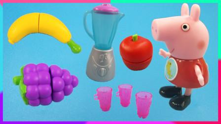 灵犀美食小玩家 佩奇用水果做果汁,有香蕉、葡萄和苹果