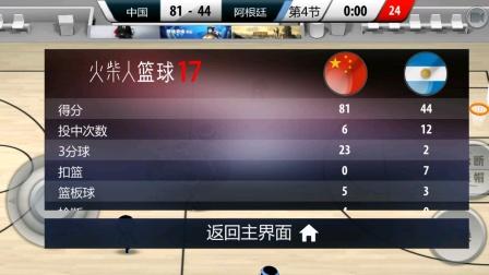 东京奥运会男篮亚洲区资格赛 决赛 中国队81-44阿根廷队 获得金牌冠军