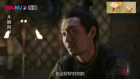 大明风华:朱祁镇魅力通杀草原公主,当俘虏找到了心上人,真甜