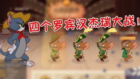 猫和老鼠手游:四个罗宾汉大战!二段跳不断!美滋滋!