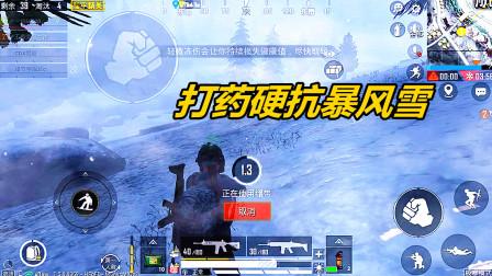 和平精英:极寒模式玩家不生火,野外打药,硬抗暴风雪伤害