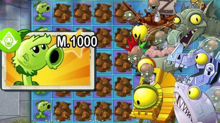 当僵王博士家族挑战1000级的高阶豌豆,结局会是如何?