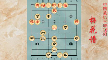 象棋古谱《梅花谱》第八局 屏风马挺马前卒破当头炮直横车边马局