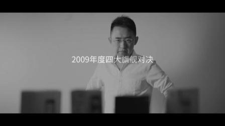 """数码编年史 """"2009年度四大旗舰巅峰对决""""预告片!"""