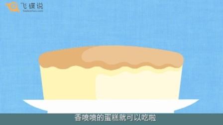 一分钟教你用电饭锅做蛋糕