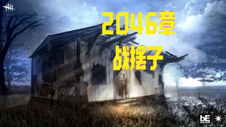【解说拒绝黎明杀机】2046章  战摆子