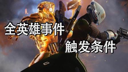 命运2(Destiny 2)全英雄事件触发条件 交换武器