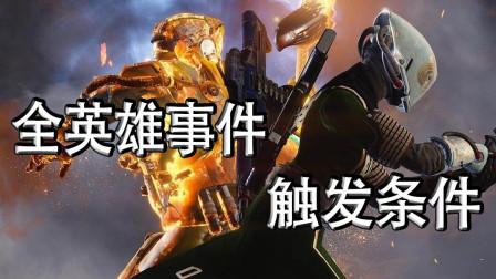 命运2(Destiny 2)全英雄事件触发条件 裂痕发生器