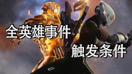 命运2(Destiny 2)全英雄事件触发条件 已太仪式