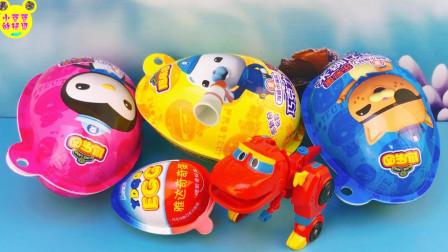 EGG奇趣蛋拆封!帮帮龙发现海底小纵队玩具蛋