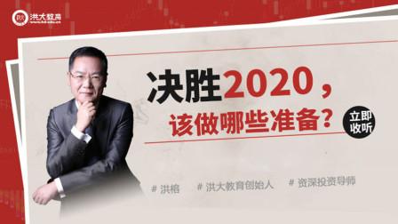 洪榕:决胜2020,该做哪些准备?