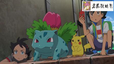 精灵宝可梦:小智帮助妙蛙草进化,没想到被妙蛙草扔到了一边!