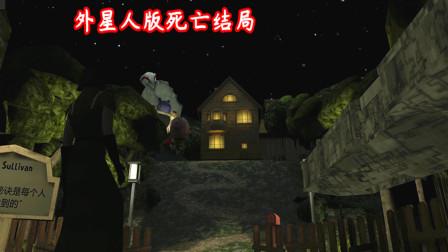 游戏真好玩 冰淇淋怪人第二代:外星人版死亡结局和正常版本相比较,有哪些不同?