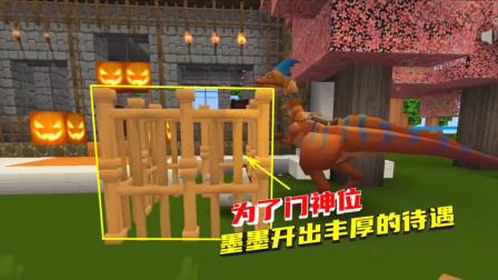 迷你世界极限番外25:墨墨的秘密瞒不住,在门前造2个门神位,游戏真好玩