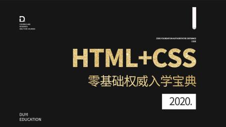2020年HTML+CSS零基础权威入学宝典2. HTML和CSS概述【渡一教育】