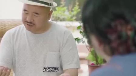 乡村爱情12:刘能不想摘豆角,拿手跟刘德华比,自夸签名的手!