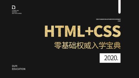 2020年HTML+CSS 零基础权威入学宝典10.图片元素【渡一教育】