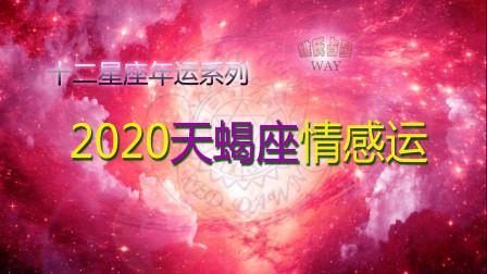 2020星座年运:天蝎座情感恋爱运势要点