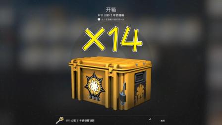 CSGO开箱:14发幻彩3号箱,试水追梦