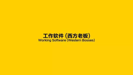 老外在中国:中国老板和西方老板的区别,西方老板都用邮件,而中国……