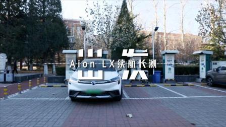 """单程不充电,从北京能开AionLX到济南么?编辑冬季""""豁命""""实测!"""
