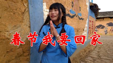 2020年新歌《春节我要回家》回家过年心情好激动,你也回家了吗?