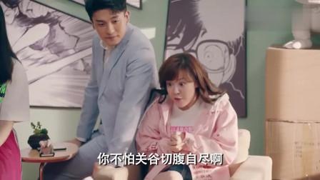 爱情公寓5:关谷画室被张伟霸占,美嘉模仿关谷太可爱了!