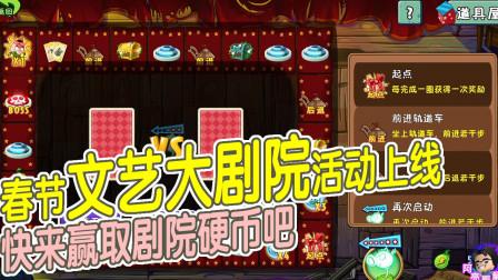 植物大战僵尸2第421期:春节文艺大剧院活动上线,快来赢取剧院硬币吧