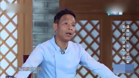 奔跑吧兄弟:宋小宝说词语爆出东北方言,被惩罚喷干冰,小宝满脸委屈!
