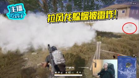 主播吃鸡了:拉风龙决赛圈躲烟被雷炸,我下次再也不躲烟里了!