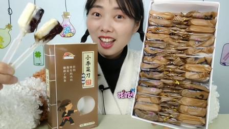 """小姐姐吃趣味零食""""小李菜刀棒棒糖"""",包装新颖,酸奶黑糖味混合"""