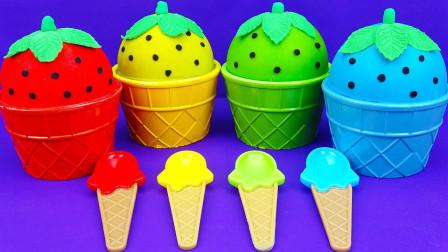 这里有四个不同颜色的冰淇淋球,里面会有什么东西呢?