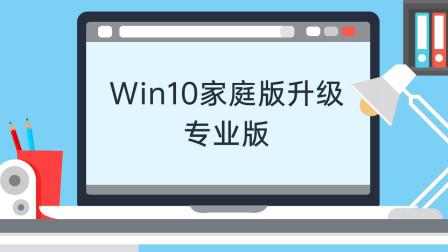 win10家庭版升级专业版