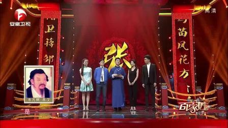 """百家姓:相声鼻祖""""东方朔""""原来本姓""""张""""?"""
