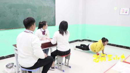 学霸王小九校园剧:师生玩面山插筷子游戏,谁让筷子倒了谁输,太有趣了