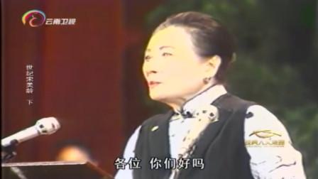1988年,宋美龄在中国台湾发表最后一次演讲,镜头记录全过程!