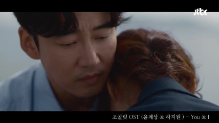「OST」巧克力 OST  (Ha Ji Won, Yoon Kye Sang - You & I) (Special Track)