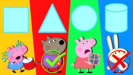 小猪佩奇亲子早教游戏第七季:家里的家具不翼而飞了,咋回事?