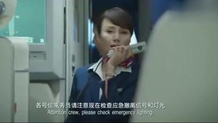 中国机长:空姐的身材让旁边的大妈羡慕,大妈:肚皮都没有!