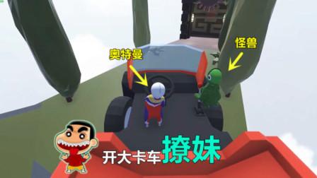 人类一败涂地:怪兽带奥特曼撩妹!开着大矿车飙车,场面太刺激!