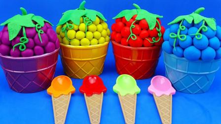 彩泥葡萄冰激凌魔力72变,循环创意萌宝学习认识颜色分享礼物啦!