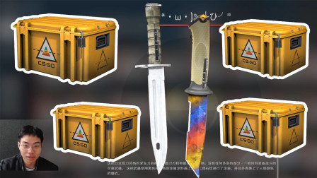 CSGO:帮你开箱系列3,土豪满仓库匕首,能开出什么皮肤?