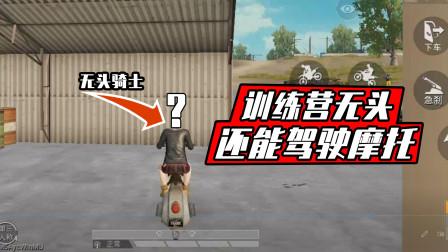 和平精英:训练营还能无头驾驶摩托车?真的好好玩啊