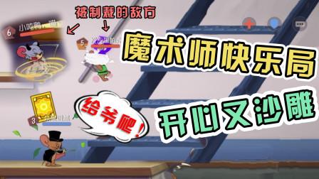 游戏真好玩 猫和老鼠手游:魔术师在奔跑团队赛斗地主?二表哥带你搞出新花样