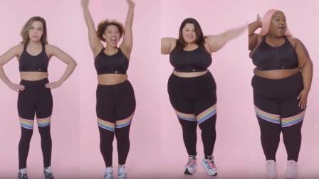 日常运动如何选择?0-28尺码身材女性在运动方式上的差别