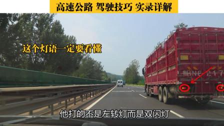 高速公路上大货车这个灯语,可惜只有少数人才能看懂,学会不吃亏