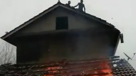 农户家中炕腊肉引发火灾 现场火势凶猛屋顶都被烧穿