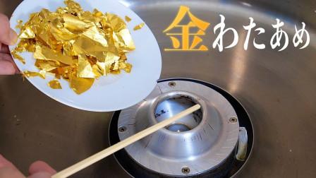 """日本小哥用金箔制作""""黄金棉花糖""""!一口下去,这味道绝了!"""